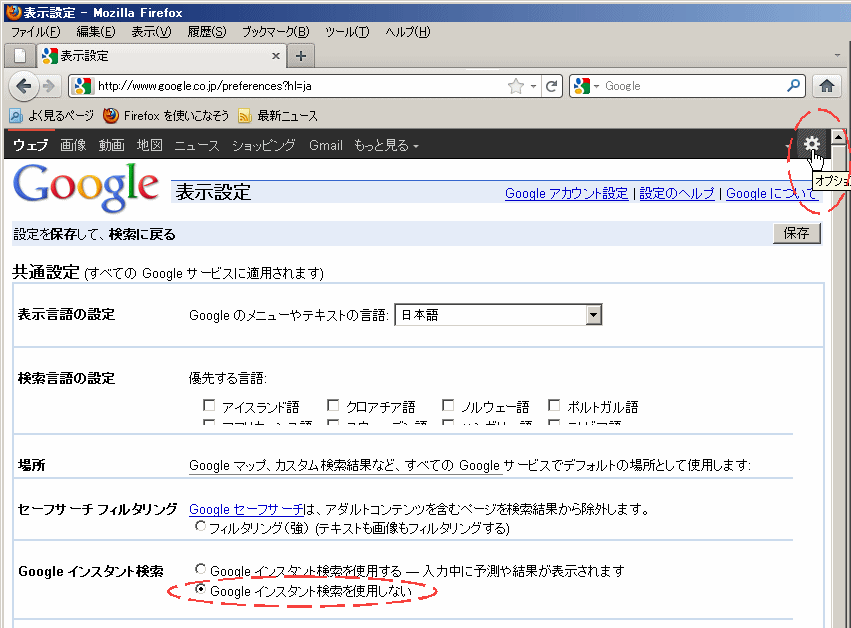 png画像 Google の検索(img573.png)