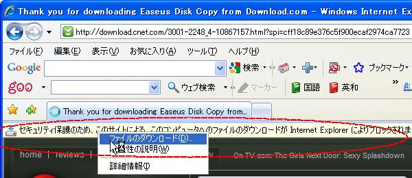 diskの丸ごとコピー easeus disk copy フリーウェア 無料ディスクコピー